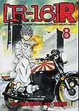 [R-16]R(8) (ヤンマガKCスペシャル)