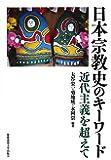 日本宗教史のキーワード:近代主義を超えて