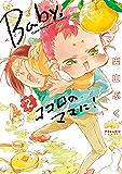 Baby,ココロのママに!(2) (ポラリスCOMICS)