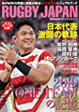 RUGBY JAPAN メモリアルフォトブック 日本代表 激闘の軌跡 (BIGMANスペシャル)