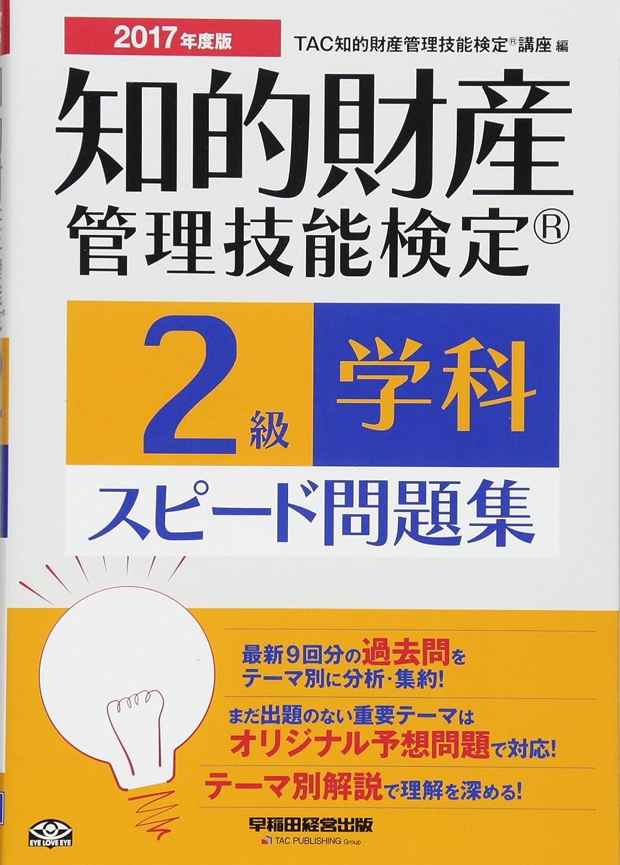 知的財産管理技能検定 2級公式テキスト[改訂6版]