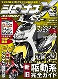 CYGNUS X ONLY vol.3 (シグナス エックス オンリー)  [雑誌]