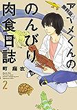 アヤメくんののんびり肉食日誌(2)【期間限定 無料お試し版】 (FEEL COMICS)