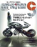 カースタイリング Vol.15 (モーターファン別冊)