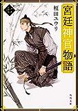 宮廷神官物語 七 (角川文庫)