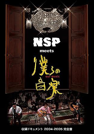 Amazon.co.jp   NSP Meets 僕ら...