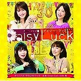 NHKドラマ10「デイジー・ラック」 オリジナル・サウンドトラック