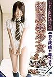 私のSEX偏差値 エロの成績が良すぎる制服美少女 S-Cute [DVD]