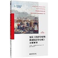 曼昆《经济学原理(第7版)微观经济学分册》习题解答