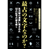 最古の文字なのか? 氷河期の洞窟に残された32の記号の謎を解く (文春e-book)