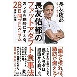 長友佑都のファットアダプト食事法 カラダを劇的に変える、28日間プログラム
