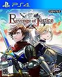 リベンジ・オブ・ジャスティス - PS4