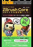 だれでもできる! ZBrush Coreで3Dデジタル造形師になる!ー下巻ー: 全てダウンロードできる動画のオンライン講座と連動!! (wakui creative studio)