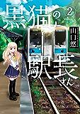 黒猫の駅長さん(2) (バンブーコミックス 4コマセレクション)