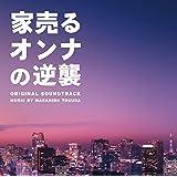 ドラマ「家売るオンナの逆襲」 オリジナル・サウンドトラック