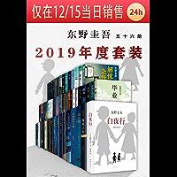 东野圭吾年度套装(共56册,仅在12/15当日销售,限购24小时。)