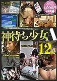 神待ち少女A 12人 [DVD]