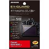 HAKUBA 液晶保護フィルム EX-GUARD Canon EOS 80D専用 EXGF-CE80D