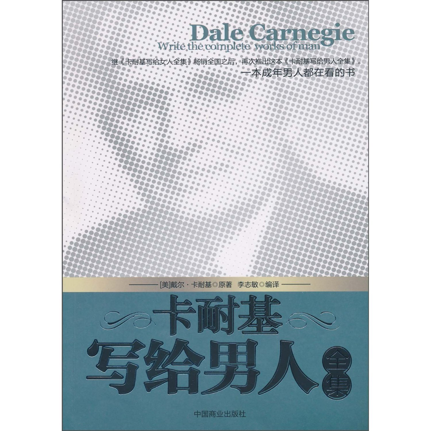 Download Dale Carnegie Writes for Men (Chinese Edition) pdf epub