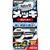 PROSTAFF(プロスタッフ) 洗車用品 魁 磨き塾 メッキクリーナー [HTRC3]