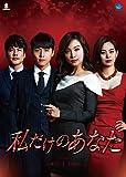 [DVD]私だけのあなた DVD-BOX1