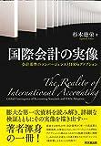 国際会計の実像 -会計基準のコンバージェンスとIFRSsアドプション―