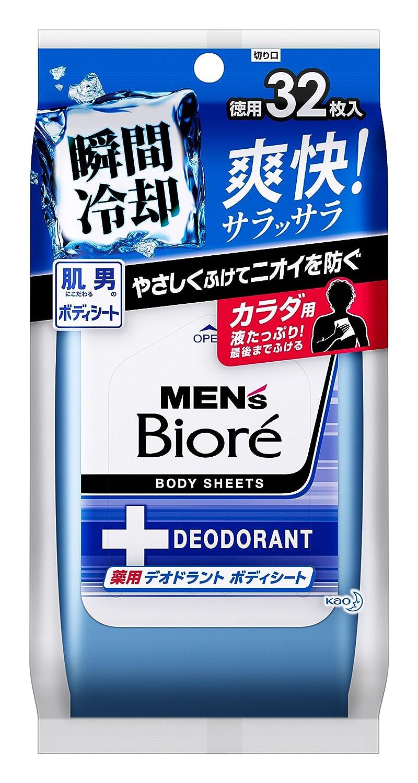 【花王】メンズビオレ 薬用デオドラント ボディシートのサムネイル