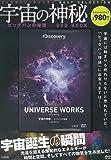 宇宙の神秘―ビッグバンの秘密―DVD BOOK (ディスカバリーチャンネル BEST SELECTION)