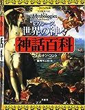 ラルース世界の神々・神話百科―ヴィジュアル版