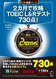 [新形式問題対応/音声DL付] 2カ月で攻略 TOEIC(R) L&Rテスト 730点! 残り日数逆算シリーズ