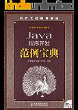 Java程序开发范例宝典(附光盘) (软件工程师典藏版)