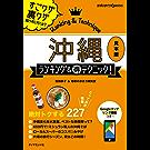 沖縄ランキング&マル得テクニック!【見本】 (地球の歩き方 マル得BOOKS)