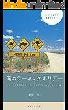 俺のワーキングホリデーオーストラリアクイーンズランド州サンシャインコースト編セカンドビザを最速でゲット! (うみうし出版)
