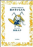 世界の終わりの魔法使い3 影の子どもたち (九龍コミックス)