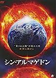 シン・アルマゲドン [DVD]