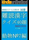 難読漢字クイズ40題動物№7編
