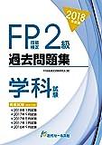 2018年度版 FP技能検定2級過去問題集<学科試験>
