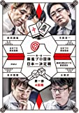 麻雀プロ団体日本一決定戦 第1節 4回戦 [DVD]