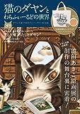 猫のダヤンとわちふぃーるどの世界 ダヤン生誕35周年アニバーサリーBOOK (バラエティ)