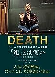 「死」とは何か イェール大学で23年連続の人気講義 日本縮約版