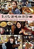 おんな酒場放浪記 其の壱 [DVD]