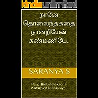 நானே தொலைந்தகதை நானறியேன் கண்மணியே..: Nane tholainthakadhai nanariyen kanmaniye.. (Tamil Edition)