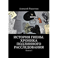 История Гиены. Хроника подлинного расследования: КнигаI (Russian Edition)
