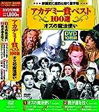 アカデミー賞 ベスト100選 オズの魔法使い DVD10枚組 ACC-047
