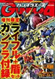 ガンダムエース 28年12月号 増刊 ガンプラエース