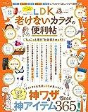 【便利帖シリーズ021】LDK老けないカラダの便利帖 (晋遊舎ムック)