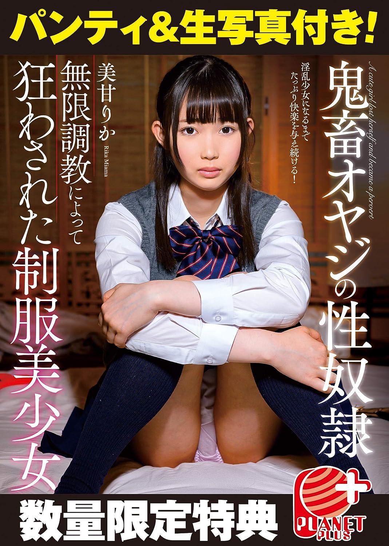 Japanese Teen Sex Scandal