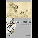 幽玄·物哀·寂:日本美学三大关键词研究