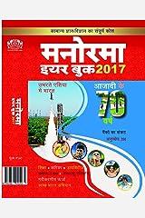 Hindi Yearbook 2017 Paperback