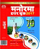 Hindi Yearbook 2017